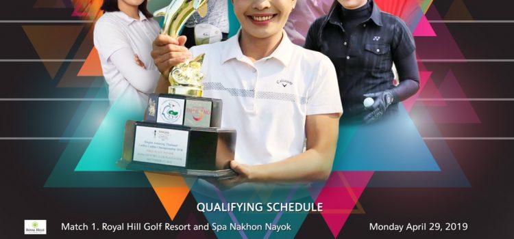 รายละเอียดการแข่งขัน และใบสมัครการแข่งขันกอล์ฟ Singha Amazing Thailand Caddies Championship 2019