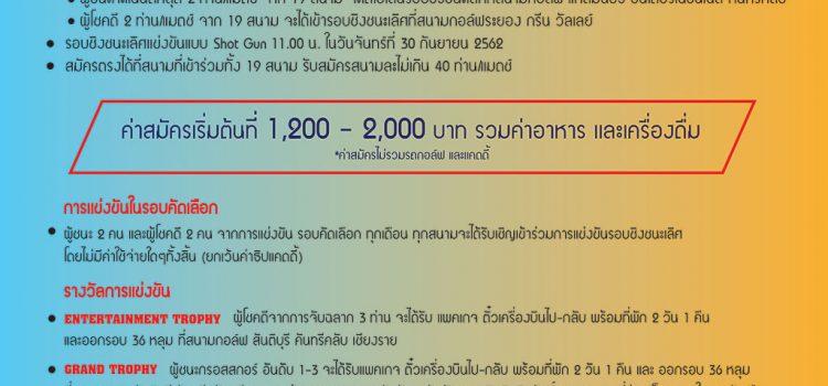 กลับมาแล้วครับ ปีที่ 12 การแข่งขันแข่งขันกอล์ฟสมัครเล่นที่เป็นตำนาน Singha Amazing thailand Pattaya Golf Festival 2019 ชอบสนามไหนจองตรงกันเลยทั่วภาคตะวันออก มีแค่สี่เดือนสี่ครั้งกับ19สนามชั้นนำทั่วภาค มิถุนายนถึงกันยายน มาร่วมสนุกกันกับ3,000 ทั้งชาวไทยและชาวต่างชาติที่มาร่วมงานนี้ทุกปี เพื่อมาชิงถ้วยเกียรติยศและรางวัลมูลค่าเกินล้าน Presented by EGA Thailand 🇹🇭