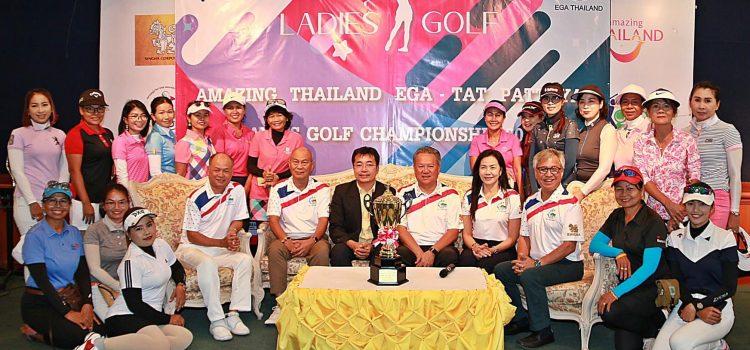 ผลการแข่งขัน และภาพบรรยากาศ การแข่งขันกอล์ฟ  Amazing Thailand EGA Ladies Golf Championship 2019 @ Burapha Golf & Resort (วันอังคารที่ 23 กรกฎาคม 2562)