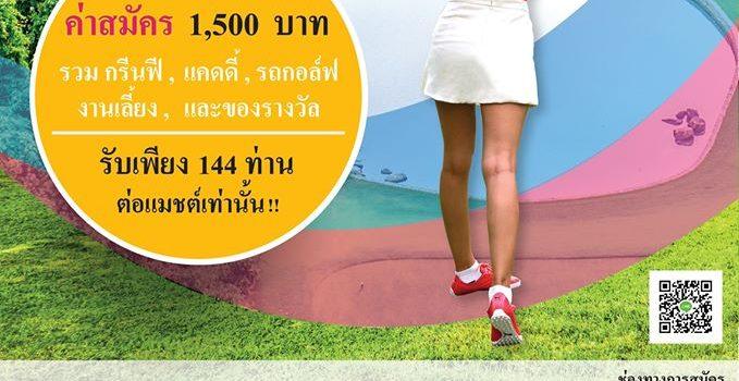 กลับมาอีกครั้ง กับ กิจกรรมเฉพาะนักกอล์ฟสุภาพสตรี Amazing Thailand EGA-TAT Pattaya Ladies Golf Championship 2020 กับ 5 สนามชั้นนำในชลบุรี เริ่มสนามแรก วันจันทร์ที่ 13 กรกรฎาคม 2563 ณ สนามกอล์ฟบูรพา กอล์ฟ แอนด์ รีสอร์ท สมัครก่อนได้ก่อน รับจำนวนจำกัด 144 ท่านแรก ติดต่อและสมัครทางไลน์เท่านั้น EGA Ladies Golf 2020