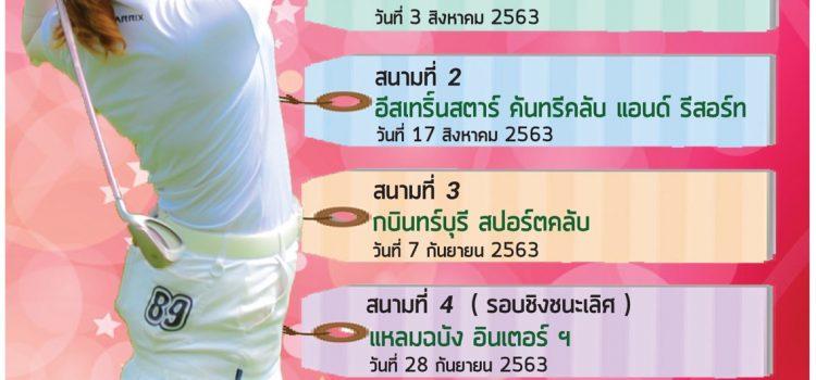 Singha Amazing Thailand Caddies Championship ครั้งที่ 11 2020 แชมป์เปี้ยนชิพ Caddies กลับมาแล้ว! Caddies จะได้เรียนรู้กฎทักษะกอล์ฟ & มารยาทและโอกาสในการแข่งกับ Caddies ที่ดีที่สุดในประเทศไทยและหลักสูตรที่ดีที่สุด ทั่วไทย จัดโดยบริษัทสิงห์คอร์ปอเรชั่น EGA Thailand